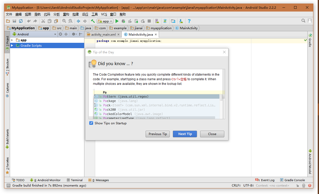 Android Studio 2.2.2_1.png